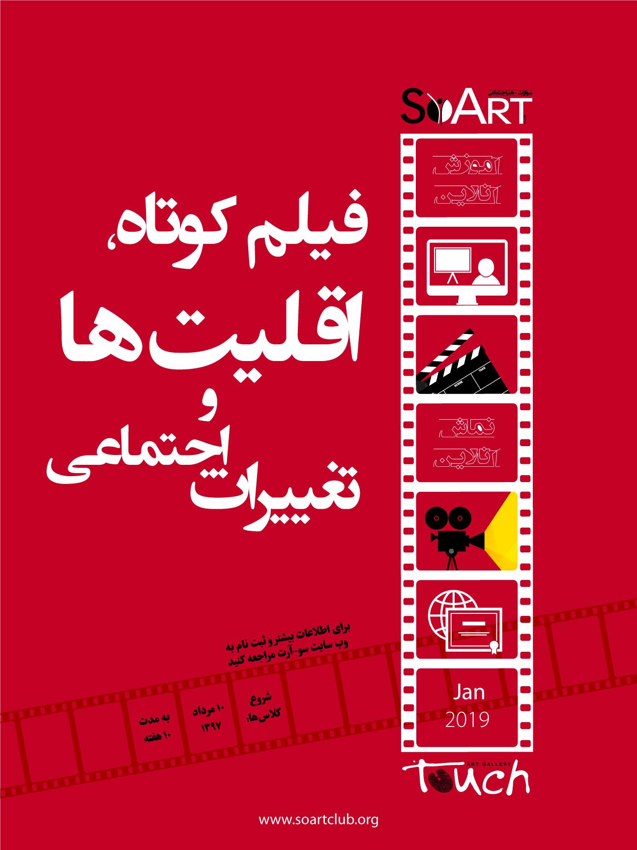 Poster-Film-mini-size
